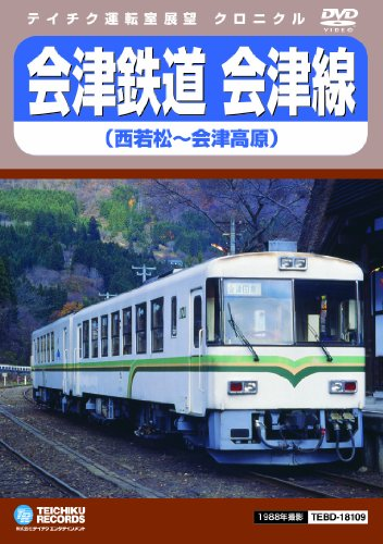 Aizu ferrocarril línea Aizu (Nishi-Wakamatsu-Aizu-Kogen) [DVD]