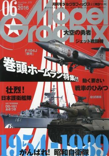 モデルグラフィックス 2016年 06 月号 [雑誌]