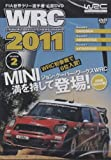 WRC 2011 SEASON2[DVD]―WRC世界ラリー選手権公認DVD