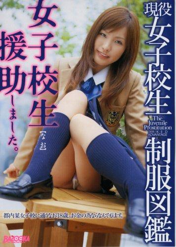 女子校生援助しました。現役女子校生制服図鑑 なお
