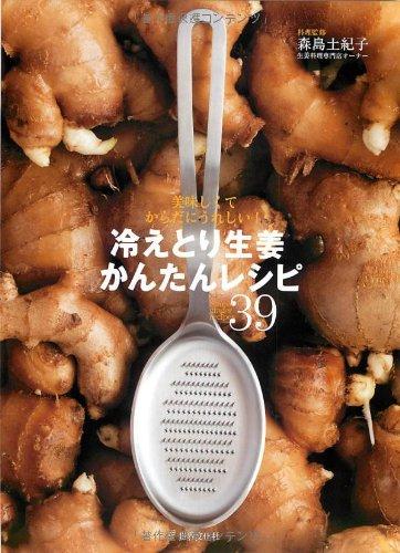 冷えとり生姜かんたんレシピ(国産おろしスプーン付)