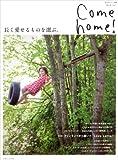 Come home! vol.21 (私のカントリー別冊)