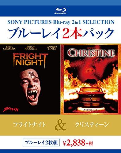 ブルーレイ2枚パック  フライトナイト/クリスティーン [Blu-ray]