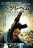 ベツレヘム 哀しみの凶弾 [DVD]