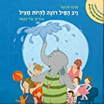 Niv the Elephant Want to Be a Lifeguard | Pnina Frenkel