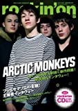 rockin'on (ロッキング・オン) 2007年 05月号 [雑誌]