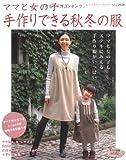ママと女の子手作りできる秋冬の服―ママも女の子もステキにみえる手作り服がいっぱい (レディブティックシリーズ no. 2928)