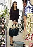 人妻デリバリー 23 [DVD]