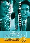 中谷彰宏のビジネスサプリvol.1
