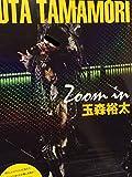 Zoom in 玉森裕太
