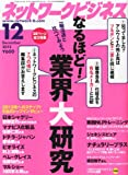 ネットワークビジネス 2012年 12月号 [雑誌]