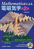 Mathematicaによる電磁気学