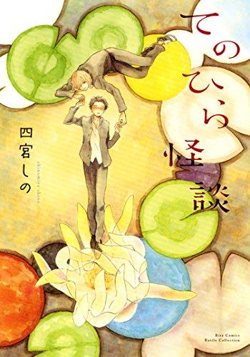 てのひら怪談 (バーズコミックス ルチルコレクション)