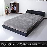 (DORIS) ベッド シングル フレームのみ 【アトラス ブラック】 ロースタイル フロアベッド 組み立て式 コンセント付き