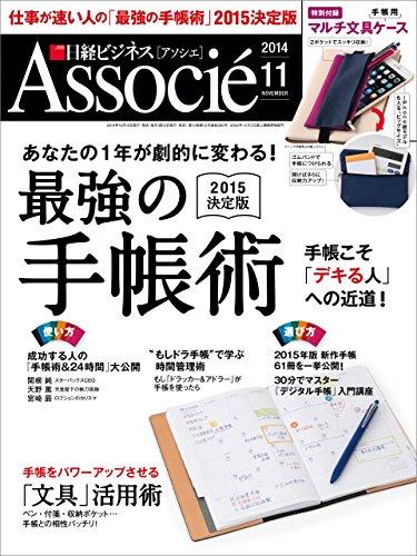 日経ビジネスアソシエ 2014年 11月号 [雑誌]