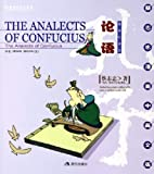 The Analects of Confucius (English-Chinese)