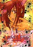 LOVELESS: 1