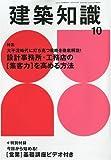 サムネイル:建築知識、最新号(2009年10月号)