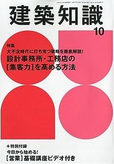 建築知識 2009年10月号 設計事務所・工務店の「集客力」を高める方法