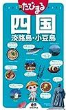 たびまる四国 淡路島・小豆島