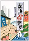 落語笑笑散歩~隅田川下り遊々 [DVD]