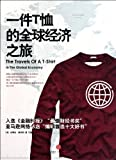 img - for The Travels of a T-Shirt in the Global Economy: An Economist Examines the Markets, Power, and Politics of World Trade (Chinese Edition) book / textbook / text book