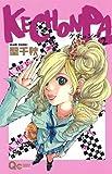 KECHONPA 2 (クイーンズコミックス)
