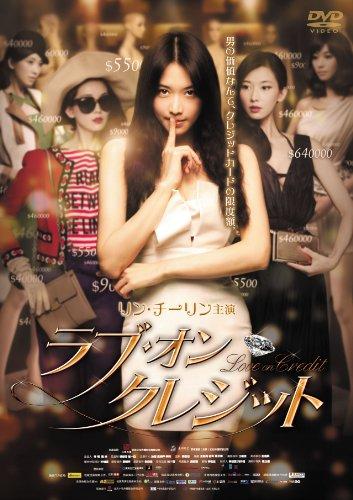 ラブ・オン・クレジット [DVD]