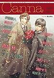 オリジナルボーイズラブアンソロジーCanna Vol.27