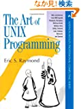 Art of UNIX Programming, The (Addison-Wesley Professional Computing Series)