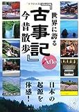世界に誇る『古事記』今昔散歩 (中経の文庫)