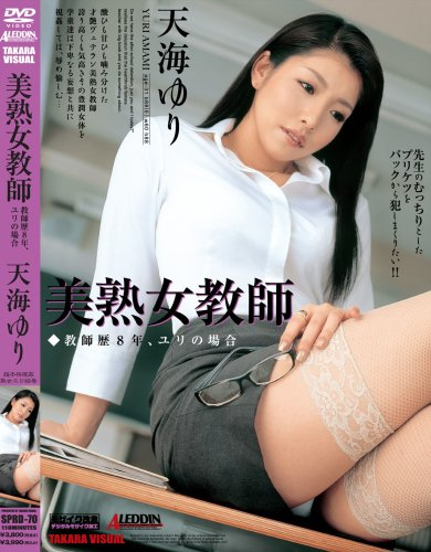 [天海ゆり] 超本格視姦熟女エロ絵巻 美熟女教師 教師歴8年、ユリの場合。
