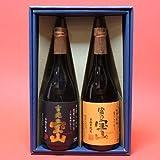芋焼酎 富乃宝山+吉兆宝山 720ml 2本セット