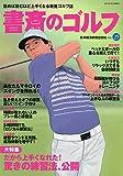 書斎のゴルフ VOL.25