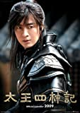 太王四神記 2009年カレンダー
