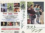 ラストソング [VHS]
