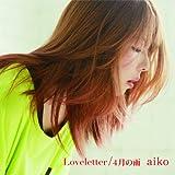 Loveletter/4月の雨(初回限定カラートレイ仕様)