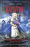 img - for Karantin book / textbook / text book