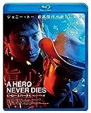 ヒーロー・ネバー・ダイ〈HDリマスター版〉[Blu-ray/ブルーレイ]