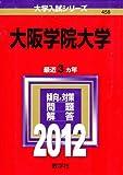 大阪学院大学 (2012年版 大学入試シリーズ)