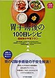 『胃手術後の100日レシピ―退院後の食事プラン (100日レシピシリーズ)』の商品写真