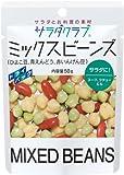 サラダクラブ ミックスビーンズ(ひよこ豆、青えんどう、赤いんげん豆) 50g×20個