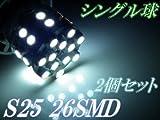 S25 LED 【シングル】ホワイト【G18 BA15s】26SMD 2個セット ライト/マーカー/ウインカー/バックアップランプ/コーナーリングランプ/クリアランスランプ