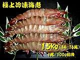 天然特大冷凍有頭海老シータイガー14~16尾 (1.8kg)