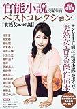 官能小説ベストコレクション 美熟女エロス編 2012年 11月号 [雑誌]