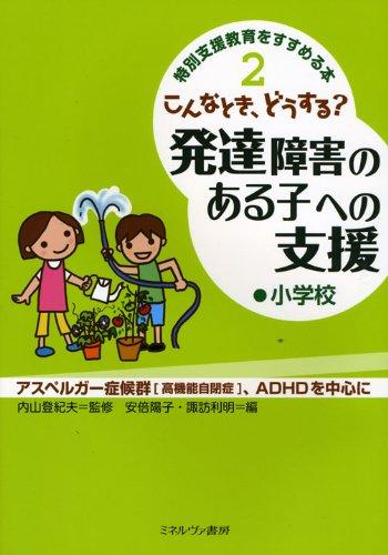 こんなとき、どうする?発達障害のある子への支援 小学校 (特別支援教育をすすめる本)