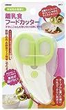 SKATER 離乳食 フードカッター グリーン BFC1 ランキングお取り寄せ