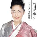 石川さゆり2010年全曲集