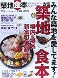 ぴあ築地食本 2014→2015 築地の魅力が詰まったおいしいお店201軒! (ぴあMOOK) -