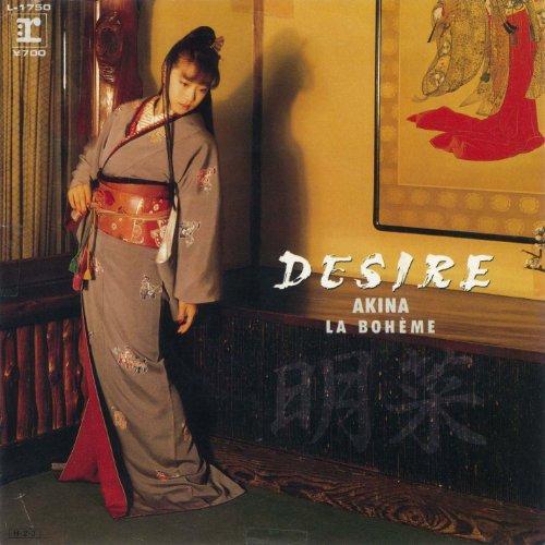 DESIRE −情熱−